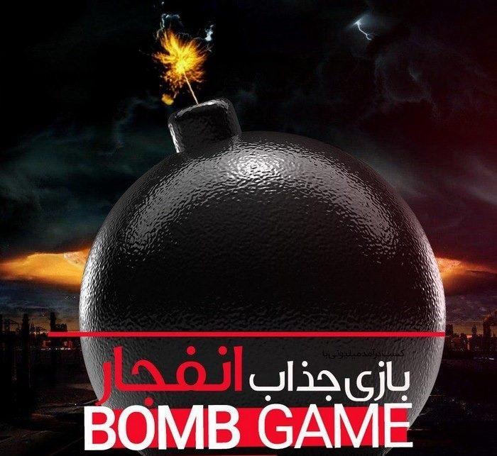 آموزش بازی انفجار ۲