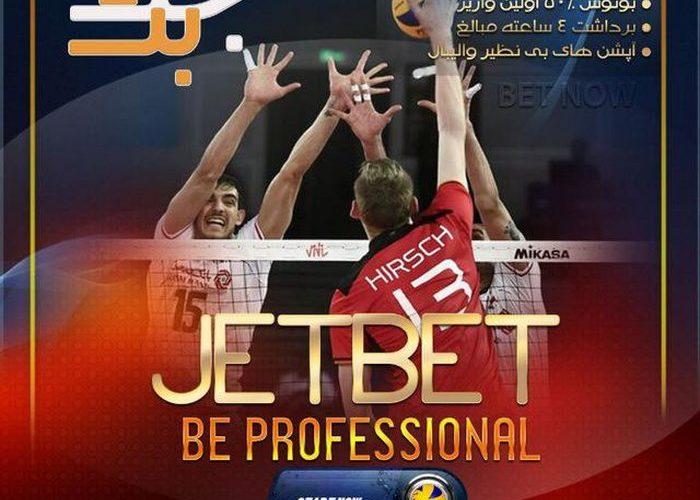سایت جت بت - JETBET