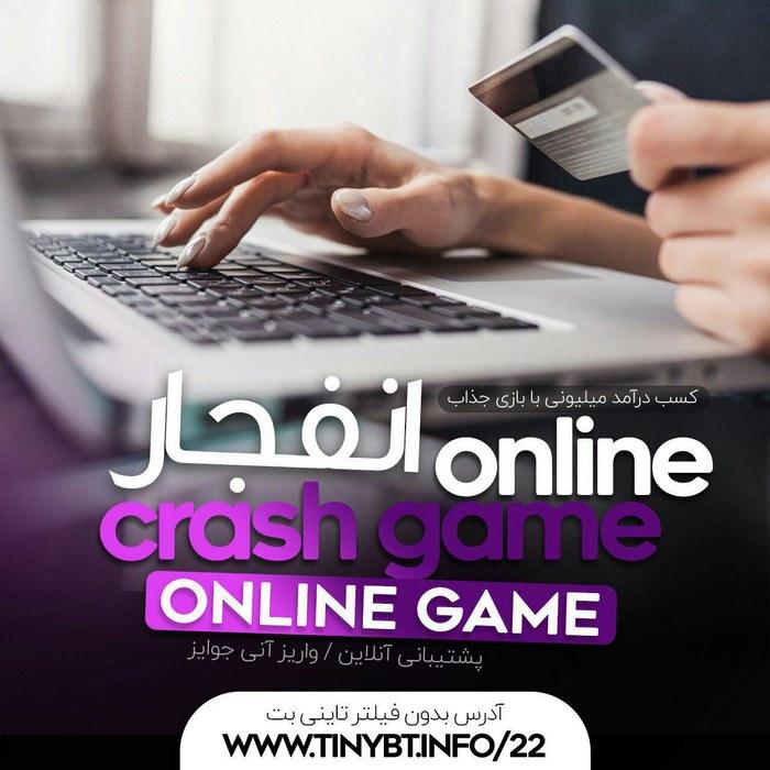 photo 2019 09 20 22 32 54 2 - سایت بازی انفجار ایرانی با درگاه مستقیم