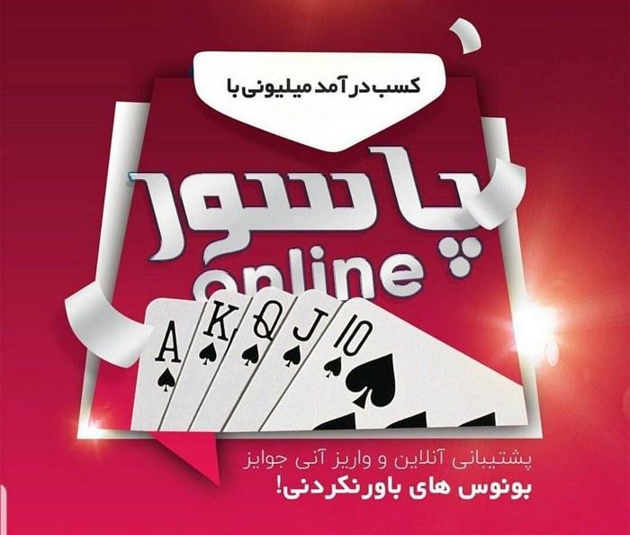 سایت رسمی علیشمس