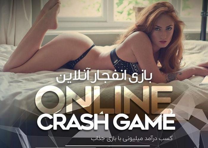 email for crash game 2 - ایمیل بازی انفجار چیست ؟ آموزش ساخت و استفاده برای شروع بازی